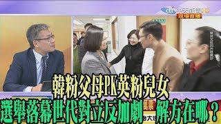 【精彩】韓粉父母PK英粉兒女 選舉落幕世代對立反加劇 解方在哪?