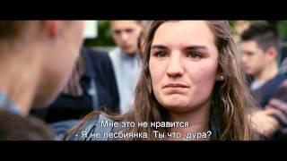 Трейлер к фильму ЖИЗНЬ АДЕЛЬ (русские субтитры)