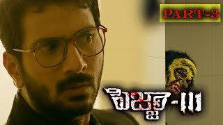 Pizza 3 Full Movie Part 2 2018 Telugu Horror Movies Jithan Ramesh, Srushti Dange