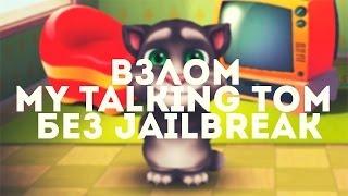 Взлом My Talking Tom без Jailbreak.