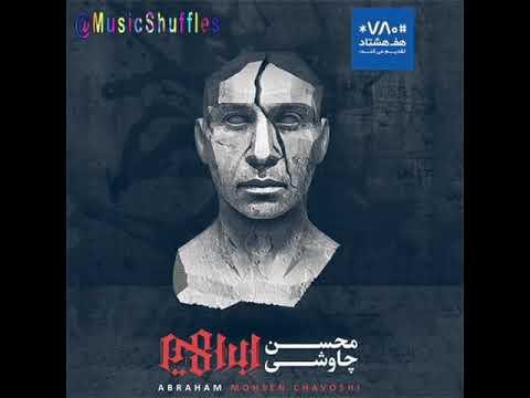 Mohsen Chavoshi - Bebor Be Name Khodavandat محسن چاوشی - ببُر به نام خداوندت