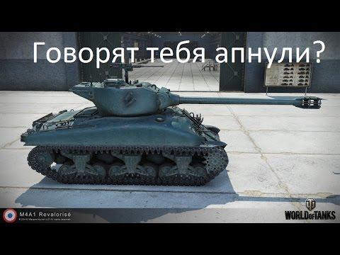 M4A1 Revalorisé - говорят тебя апнули?