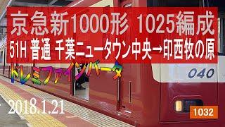 北総鉄道 京急1000形 1025F ドレミファインバーター 千葉ニュータウン中央~印西牧の原 (3)