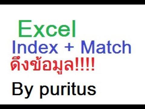 Excel Function Index + Match ดึงข้อมูลจากอีกชีต By Puritus
