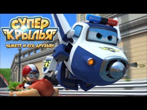 Супер Крылья - Мультик про самолеты-трансформеры - Все серии подряд - Джет и его друзья
