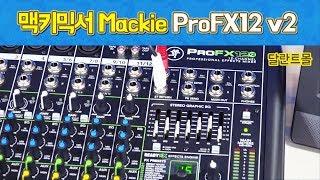 달란트TV- 맥키믹서 Mackie ProFX12v2 &…