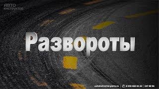 Экзамен в ГИБДД г.Пермь (Развороты)