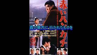 1962年(昭和37年)10月発売。 銀幕時代後期の代表的な歌&映画で、浅丘...