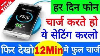 हर दिन फोन चार्ज करते हो ये सेटिंग करलो फिर देखो कमाल!! Fast Charging Best Android Mobile Trick