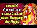 Miracles Sai Baba Songs In Tamil | Sai Bakthi Padalgal Tamil | Best Tamil Devotional Songs