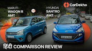 Maruti Wagon R AMT vs Hyundai Santro AMT 2019 Comparison | कौनसी automatic ख़रीदनी चाहिए? | CarDekho