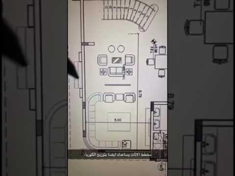 أهمية مخطط الأثاث قبل البدء ببناء المشروع Furniture Plan المهندسة