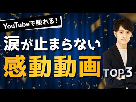 【今すぐ見れる】涙が止まらない感動プレゼン動画TOP3