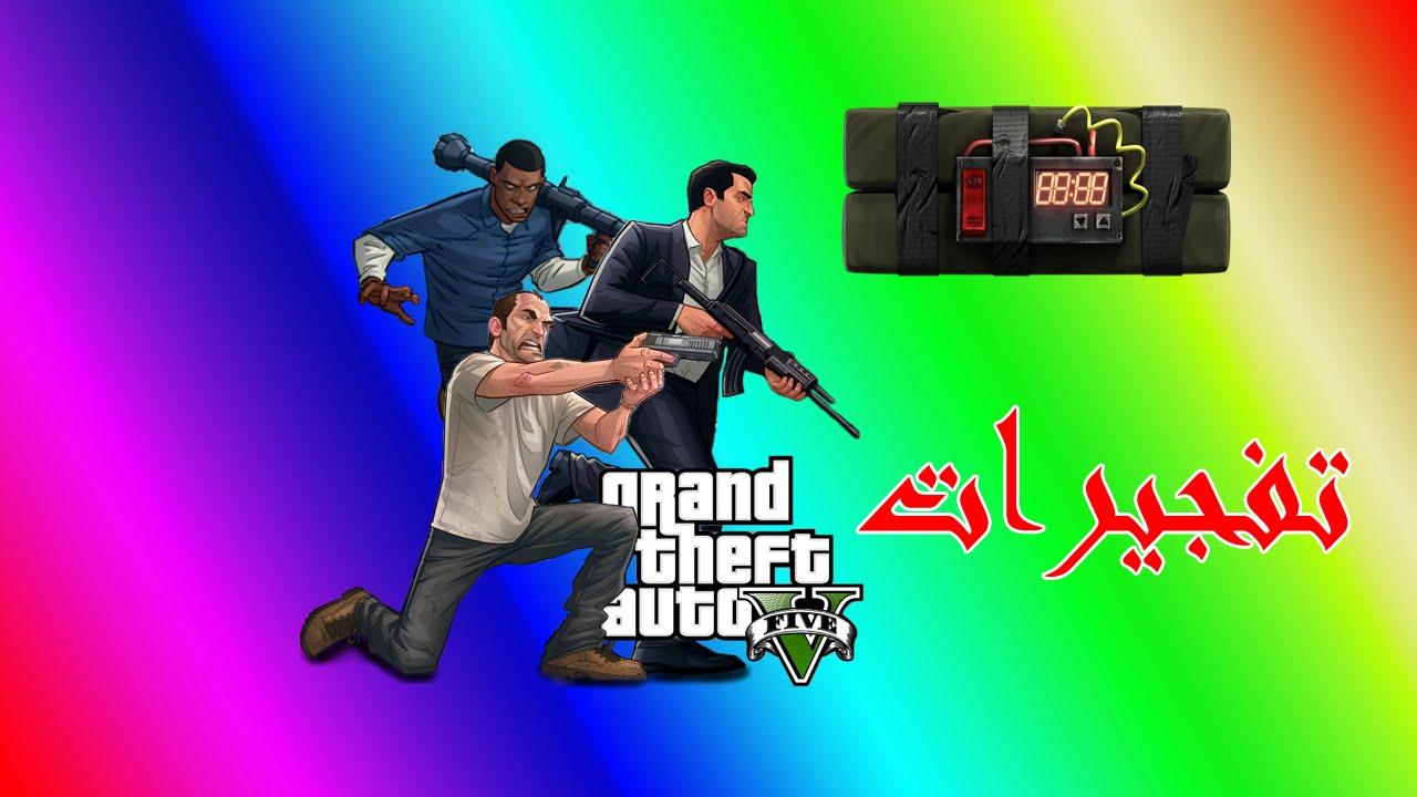 تفجيرات قراند 5 Gta V Boom Youtube