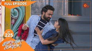 Kannana Kanne - Ep 225 | 31 July 2021 | Sun TV Serial | Tamil Serial