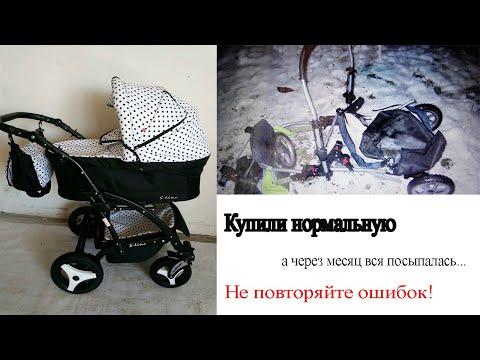 Покупка БУ детской коляски. Как не лохануться с покупкой и снизить цену. Полный разбор!