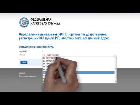 онлайн запись в ифнс для регистрации ип