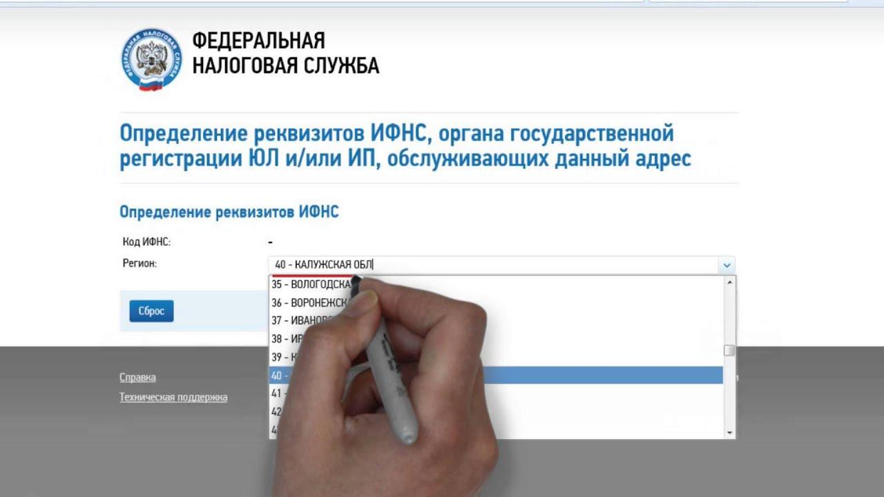 Как записаться на прием в налоговую для регистрации ип декларация 2 ндфл вычет на детей