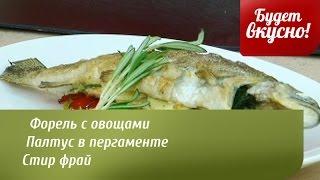 Будет вкусно! 05/08/2014 Форель с овощами. Палтус в пергаменте. Стир фрай. GuberniaTV