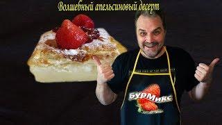 Волшебный апельсиновый десерт / Умное пирожное / Orange magic custard cake