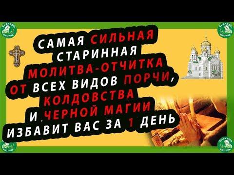 САМАЯ СИЛЬНАЯ СТАРИННАЯ МОЛИТВА-ОТЧИТКА ОТ ВСЕХ ВИДОВ ПОРЧИ, И ЧЕРНОЙ МАГИИ ИЗБАВИТ ВАС ЗА 1 ДЕНЬ!✝☦