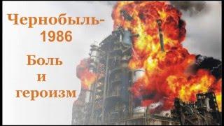 Чернобыль 1986. Боль и героизм