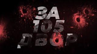 Download Нурминский - За 105 двор (официальный клип) Mp3 and Videos