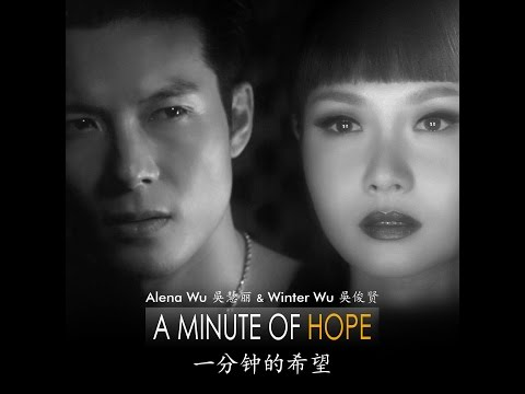 Alena Wu ft. Winter Wu - A Minute of Hope 一分鐘的希望 Official MV