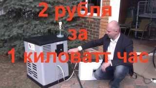 газовый генератор REG с АВР NZ7 на 6кВт