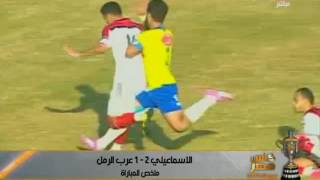 استاد بلدنا | كاس مصر الاستوديو التحليلي بعد مباراة الاسماعيلي و عرب الرمل