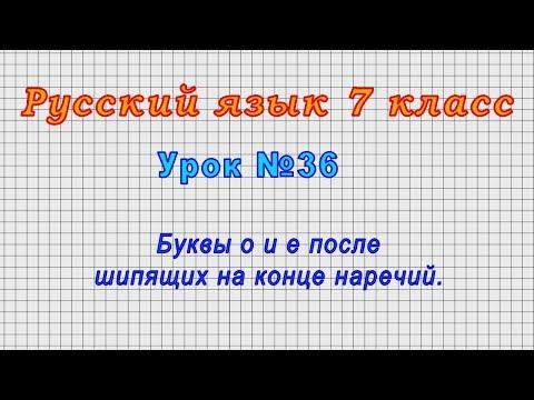 Русский язык 7 класс (Урок№36 - Буквы о и е после шипящих на конце наречий.)