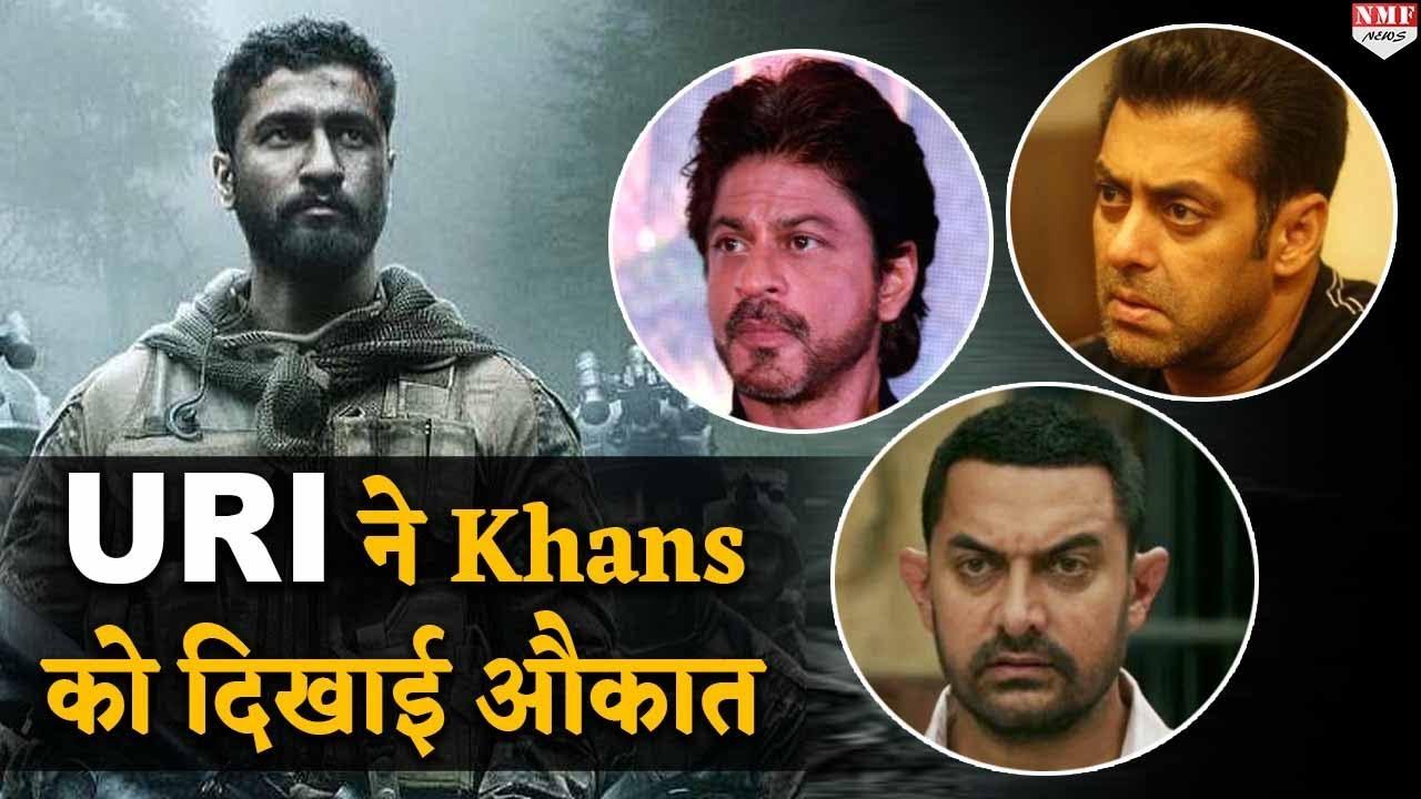 Film 'URI' ने Khans को दिखाई औकात, अब सर पकड़कर बेठें तीनों Stars