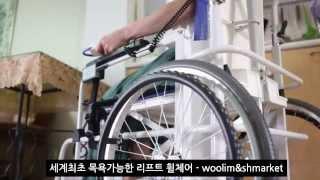 세계최초 목욕가능한 전동 리프팅 휠체어 엄마손 휠체어
