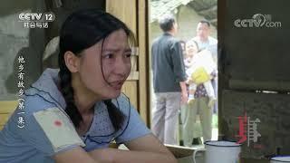《方圆剧阵》 20200726 他乡有故乡(第一集)| CCTV社会与法 - YouTube
