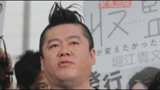 堀江元社長、出頭 収監へ ライブドア事件で懲役2年6ヶ月 thumbnail