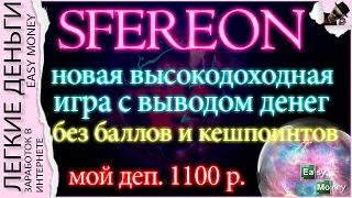 Заработок в Sfereon/Easy Money/Легкие Деньги