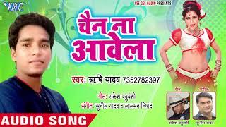 Chain Na Aawela - Bhatar Khali Sawat Pa Mare - Rishi Yadav - Bhojpuri Hit Songs 2018 New