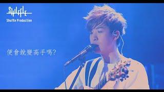 【遇怪魔我急於變大個】Live Music Video| Hinry Lau 劉卓軒
