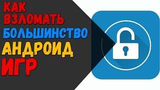 Читы и Взлом игр на Андроид телефоне и Смартфоне - Android