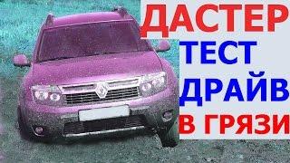 Рено дастер  2016-2017 по грязи и по бездорожью видео