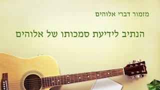 שירים על אלוהים | 'הנתיב לידיעת סמכותו של אלוהים'