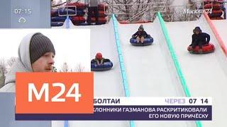 В Москве открылись первые зимние горки - Москва 24