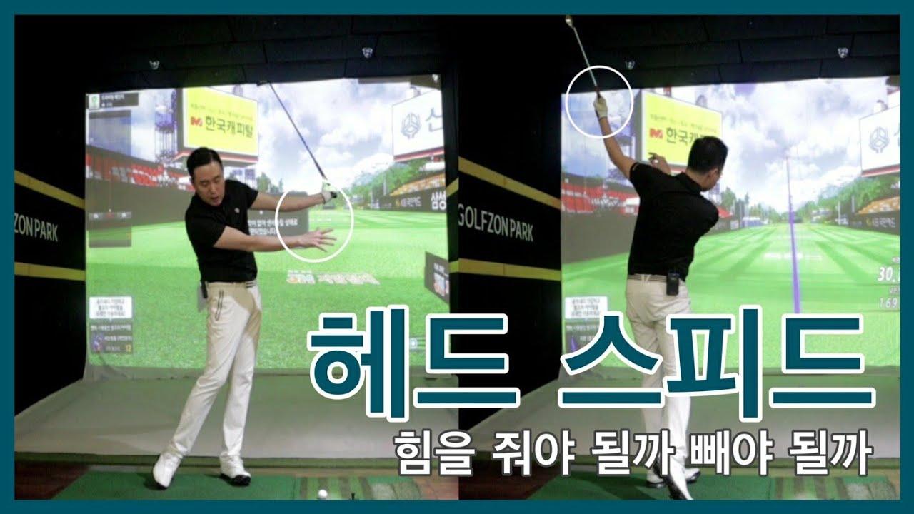 [헤드스피드 늘리는법] 힘을 효율적으로 사용해서 누구나 쉽게 따라할수 있는 스윙연습법입니다