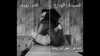 قصيدة الوداع للشاعر عمر ابو ريشة القاء رؤوف