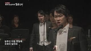 산 촌 작사 이광석 작곡 조두남 베이스 문지환 반주 박소현