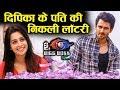 Dipika Kakar's Husband Shoaib BAGS A BIG TV SHOW | Bigg Boss 12 Latest Update