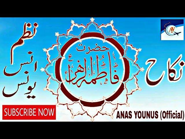 Nikahe Hazrat Fatima R.A with Hazrat Ali R.A || Moulana Anas Younus || New Amazing Nazam 2018