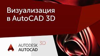 [Урок AutoCAD 3D] Визуализация в AutoCAD (2013).