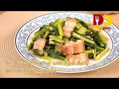 Stir Fried Pakchoi with Pork Belly | Thai Food | ผักกวางตุ้งผัดหมูสามชั้น - วันที่ 12 Jun 2019