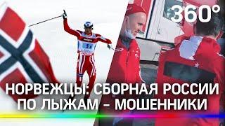 Норвежцы сборная России по лыжам мошенники Обвинения от конкурентов на ЧМ в Германии